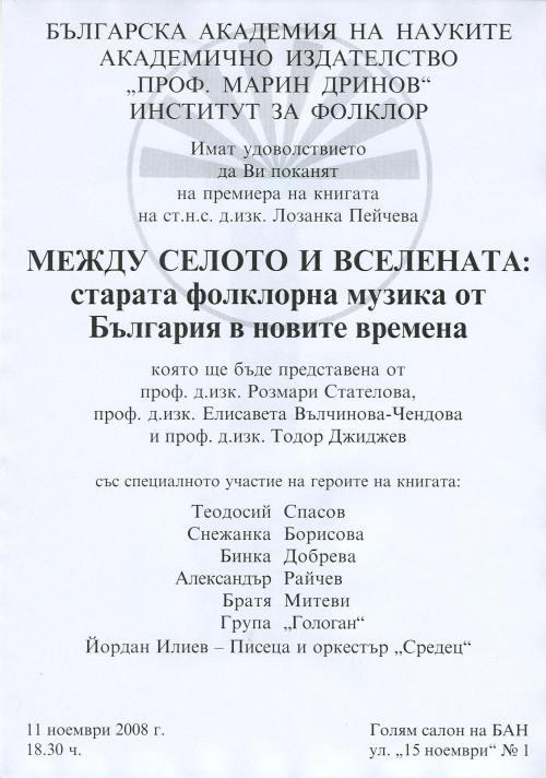 pokana_kniga_111108