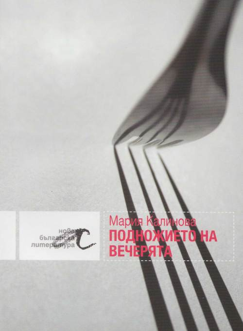 cover_maria_kalinova1