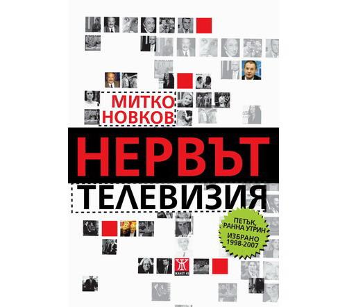 korica_Nervyt_televizia