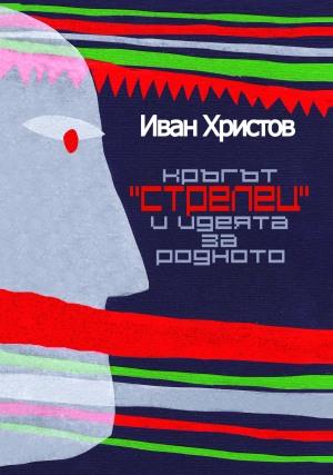 Ivan Hristov-KORICA-1