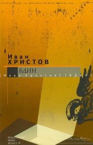 big-Ivan_hristov