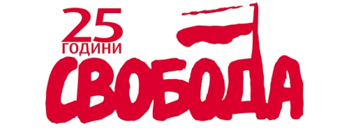 Bulgaria_CBOBODA_banner