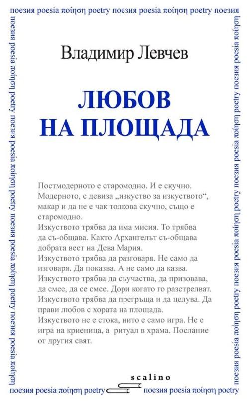 vladimir_levchev-lubov_na_ploshtada-okonchatelna_koriza